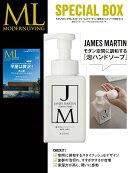 モダンリビングNo.232 × JAMES MARTIN 薬用泡ハンドソープ 特別セット