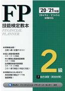 '20~'21年版 FP技能検定教本2級 7分冊 総合演習(実技対策)