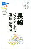 長崎・ハウステンボス・有田・伊万里第8版 (ブルーガイド・てくてく歩き)