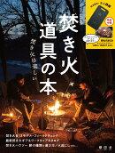 焚き火道具の本