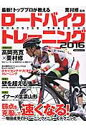 最新!トッププロが教えるロードバイクトレーニング(2016) 弱点を克服して速くなる! (洋泉社mook) [ 栗村修 ]
