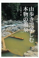 【バーゲン本】山歩きで楽しむ本物の温泉