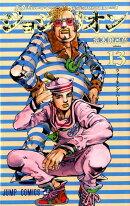 ジョジョリオン(volume 13)
