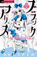 ブラックアリス(5)