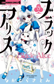 ブラックアリス(5) (ちゃおコミックス) [ なかむら さとみ ]