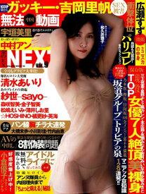金のEX NEXT(VOL.9) (MILION MOOK)