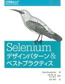 Seleniumデザインパターン & ベストプラクティス