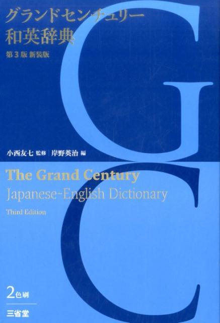 グランドセンチュリー和英辞典 第3版 新装版 [ 小西 友七 ]