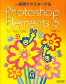 一週間でマスターするPhotoshop Elements 6