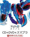 【先着特典】オトノエ (CD+DVD+スマプラ)【LIVE映像盤】 (BIGサイズポストカード付き)