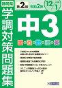 静岡県学調対策問題集中3・5教科(令和2年度 第2回)