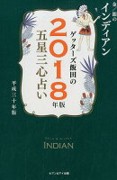 ゲッターズ飯田の五星三心占い金/銀のインディアン(2018年版)