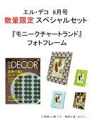 ELLE DECOR (エル・デコ) 2016年8月号 × 『モニークチャートランド』フォトフレーム 特別セット