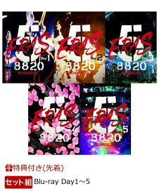 【先着特典】【セット組】B'z SHOWCASE 2020 -5 ERAS 8820-Day1~5【Blu-ray】(B'z SHOWCASE 2020 -5 ERAS 8820- オリジナルクリアファイル(A4 サイズ)5枚) [ B'z ]
