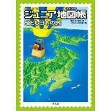 ジュニア地図帳こども日本の旅新訂第7版