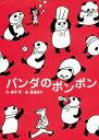 パンダのポンポン(1) (オモシロ!読み物シリーズ) [ 野中 柊 ]