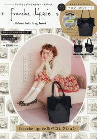 franche lippee ribbon tote bag book ([バラエティ])