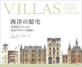 VILLAS西洋の邸宅 19世紀フランスの住居デザインと間取り [ レオン・イザベ ]