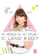(卓上)AKB48 中村麻里子 カレンダー 2017【楽天ブックス限定特典付】