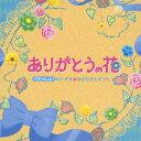 ベストヒット!だいすき☆おさむさんのうた〜ありがとうの花〜 [ (キッズ) ]