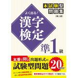 よく出る!漢字検定準1級本試験型問題集第2版