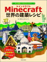 Minecraft(マインクラフト) 世界の建築レシピ 匠の建築スゴ技が丸わかり! (玄光社mook) [ 飛竜 ]