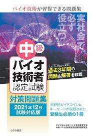 中級バイオ技術者認定試験対策問題集(2021年12月試験対応版) [ NPO法人日本バイオ技術教育学会 ]