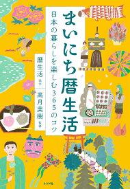 まいにち暦生活 日本の暮らしを楽しむ365のコツ [ 高月美樹 ]