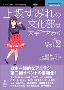 上坂すみれの文化部は大手町を歩く(Vol.2)