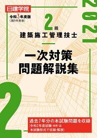 2級建築施工管理技士 一次対策問題解説集 令和3年度版 [ 日建学院教材研究会 ]