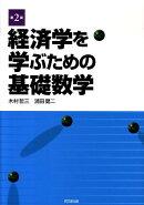 経済学を学ぶための基礎数学第2版