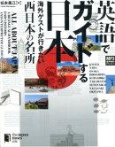 英語でガイドする日本 海外ゲストが行きたい西日本の名所