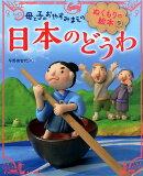 母と子のおやすみまえのぬくもりの絵本日本のどうわ