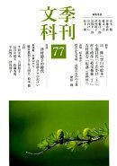 季刊文科(第77号)