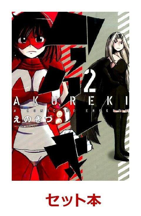 アクレキ 全2巻セット (アクションコミックス) [ えのきづ ]
