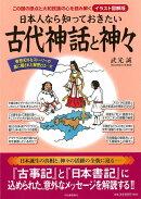【バーゲン本】日本人なら知っておきたい古代神話と神々 イラスト図解版