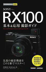 今すぐ使えるかんたんmini SONY RX100 基本&応用撮影ガイド[RX100VII/RX100VI/RX100V完全対応] [ 井川拓也+MOSH books ]