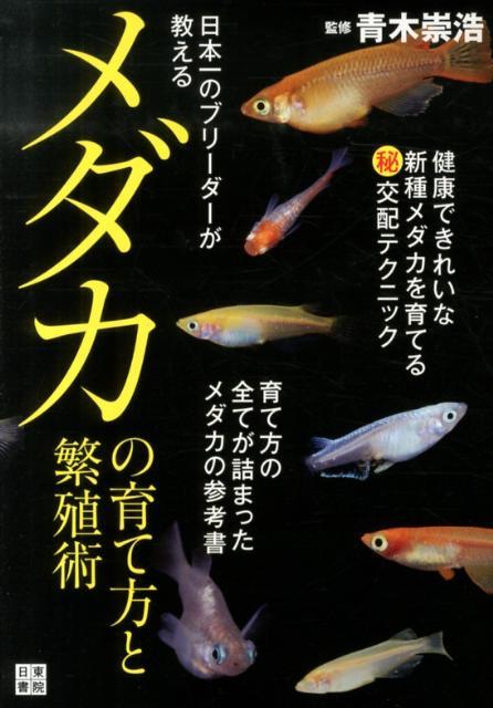 日本一のブリーダーが教えるメダカの育て方と繁殖術 [ 青木崇浩 ]