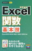 Excel関数基本技