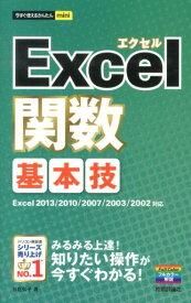 Excel関数基本技 Excel 2013/2010/2007/2003 (今すぐ使えるかんたんmini) [ 日花弘子 ]