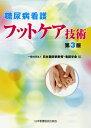 糖尿病看護フットケア技術第3版 [ 日本糖尿病教育・看護学会 ]