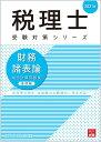 財務諸表論総合計算問題集基礎編(2021年) (税理士受験対策シリーズ) [ 資格の大原税理士講座 ]
