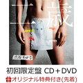 【予約】【楽天ブックス限定先着特典】二歳 (初回限定盤 CD+DVD) (ステッカー(楽天ブックス絵柄)付き)