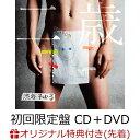 【楽天ブックス限定先着特典】二歳 (初回限定盤 CD+DVD) (ステッカー(楽天ブックス絵柄)付き) [ 渋谷すばる ]