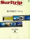 サーフトリップジャーナル(vol.90) 旅と写真とサーフィンと。 (エイムック)