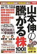 山本伸の騰がる株100銘柄(2015年初春号)