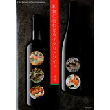 和食に合わせるイタリアワイン (IKAROS MOOK)