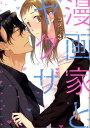 漫画家とヤクザ3 (ラブコフレコミックス) [ コダ ]