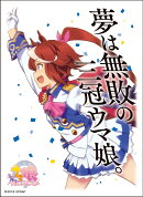 【予約】キャラクタースリーブ TVアニメ『ウマ娘 プリティーダービー』トウカイテイオー(ENM-014)