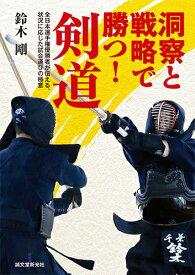 洞察と戦略で勝つ! 剣道 全日本選手権優勝者が伝える、状況に応じた試合運びの極意 [ 鈴木 剛 ]